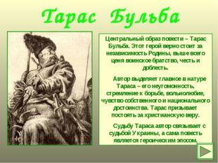 Тарас Бульба Центральный образ повести – Тарас Бульба. Этот герой верно стоит