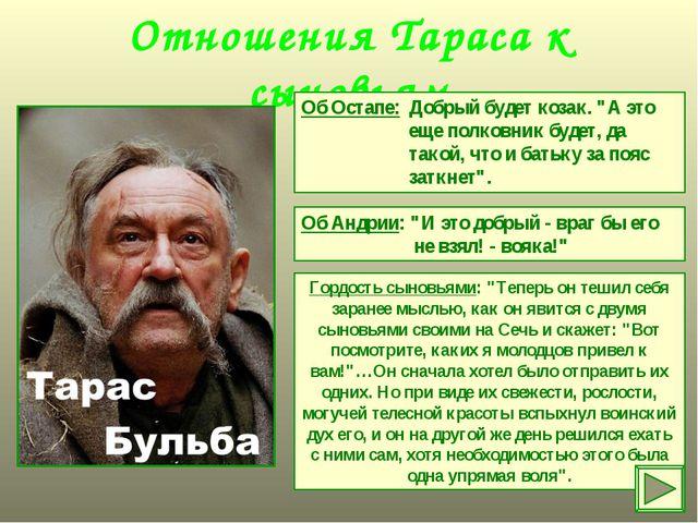 """Отношения Тараса к сыновьям Об Остапе: Добрый будет козак. """"А это еще полковн..."""