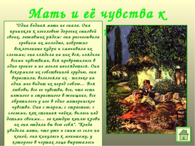 """Мать и её чувства к сыновьям """"Одна бедная мать не спала. Она приникла к изгол..."""