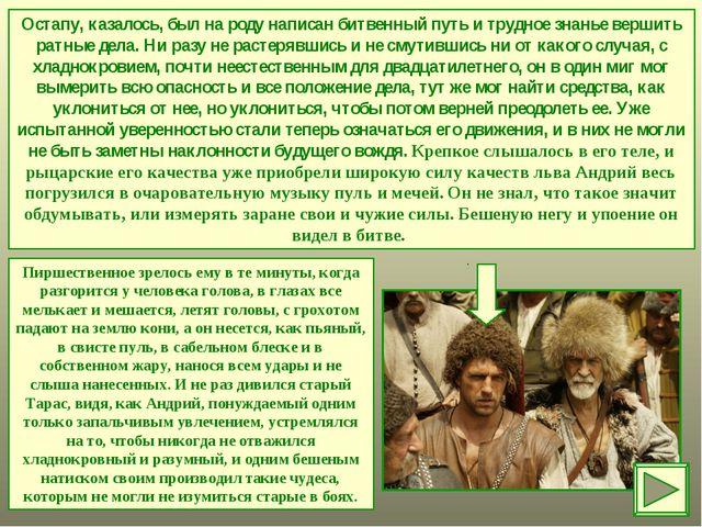 Остапу, казалось, был на роду написан битвенный путь и трудное знанье вершить...