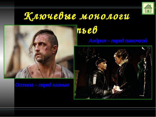 Ключевые монологи братьев Остапа – перед казнью Андрия – перед паночкой
