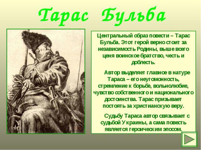 Тарас Бульба Центральный образ повести – Тарас Бульба. Этот герой верно стоит...