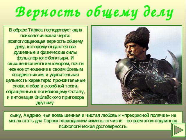 Верность общему делу В образе Тараса господствует одна психологическая черта:...
