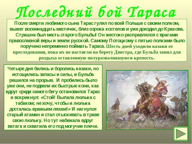 Последний бой Тараса После смерти любимого сына Тарас гулял по всей Польше с...