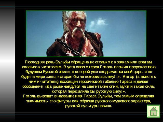 Последняя речь Бульбы обращена не столько к козакам или врагам, сколько к чит...