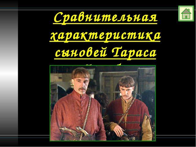 Сравнительная характеристика сыновей Тараса Бульбы
