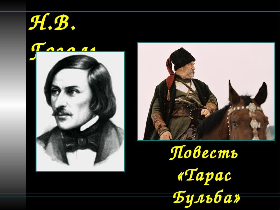 Н.В. Гоголь Повесть «Тарас Бульба»