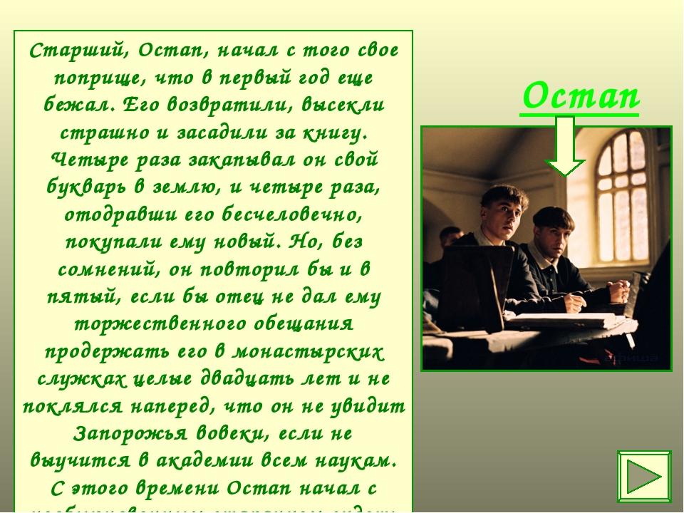 Остап Cтарший, Остап, начал с того свое поприще, что в первый год еще бежал....