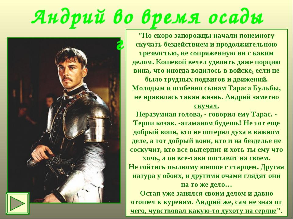 """Андрий во время осады города """"Но скоро запорожцы начали понемногу скучать без..."""