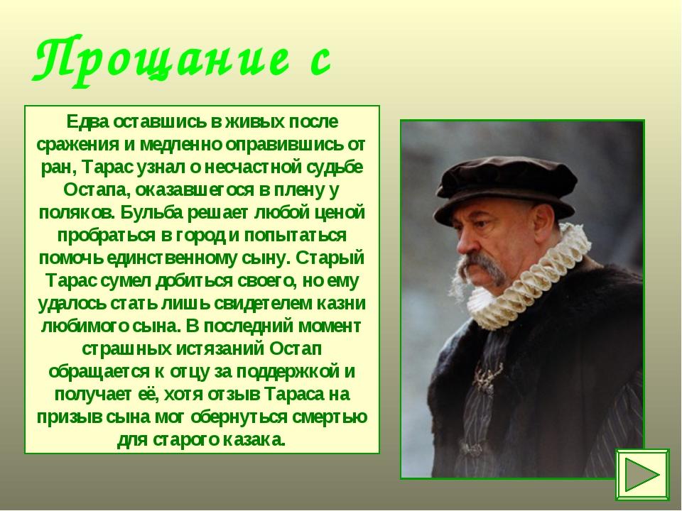 Прощание с Остапом Едва оставшись в живых после сражения и медленно оправивши...
