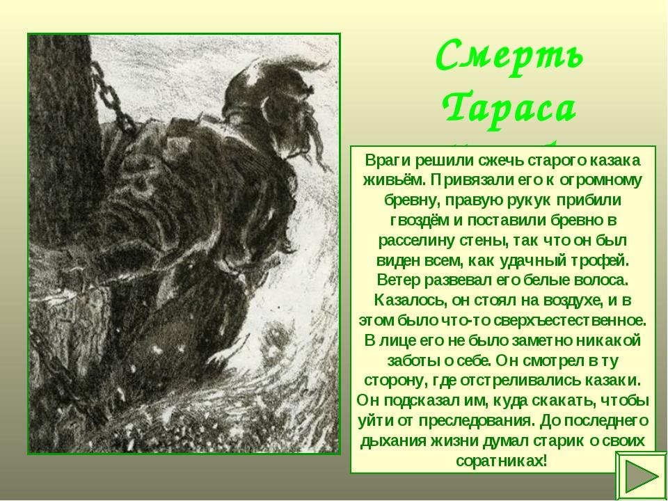 Смерть Тараса Бульбы Враги решили сжечь старого казака живьём. Привязали его...