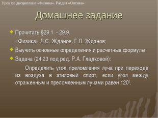 Домашнее задание Прочитать §29.1. - 29.9. «Физика» Л.С. Жданов, Г.Л. Жданов;