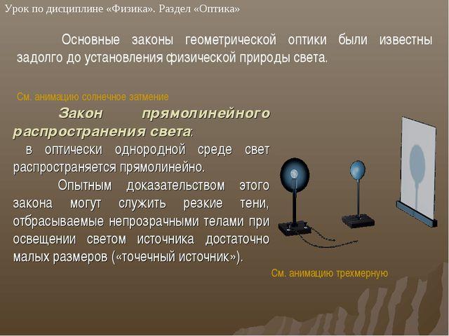 Урок по дисциплине «Физика». Раздел «Оптика» Закон прямолинейного распростра...