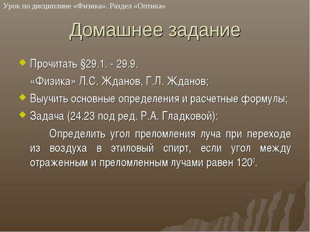 Домашнее задание Прочитать §29.1. - 29.9. «Физика» Л.С. Жданов, Г.Л. Жданов;...