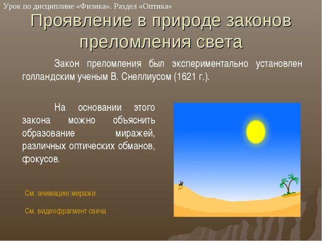 Проявление в природе законов преломления света Закон преломления был экспери...