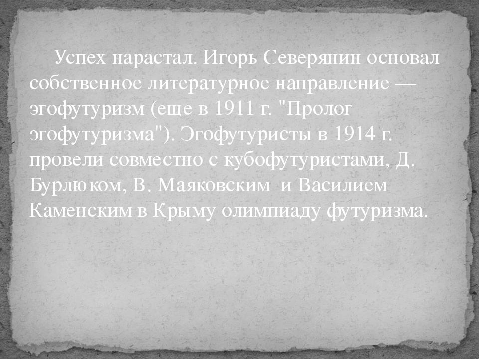 Успех нарастал. Игорь Северянин основал собственное литературное направлени...