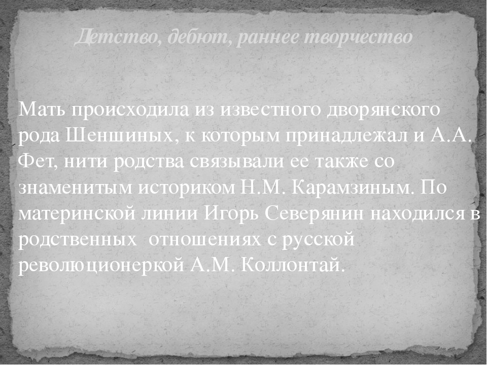 Мать происходила из известного дворянского рода Шеншиных, к которым принадле...
