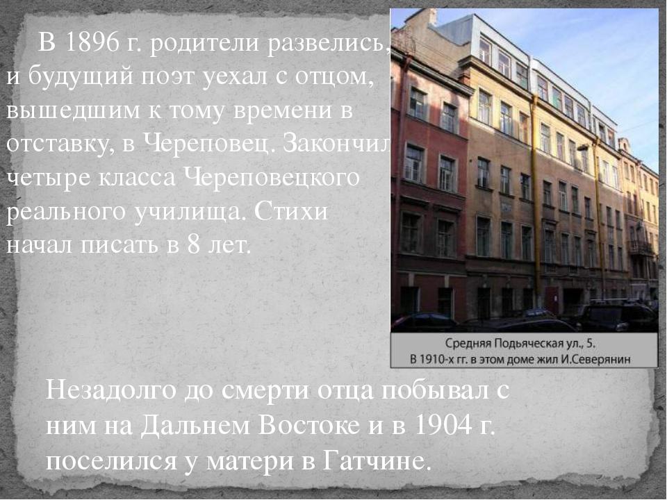 В 1896 г. родители развелись, и будущий поэт уехал с отцом, вышедшим к тому...