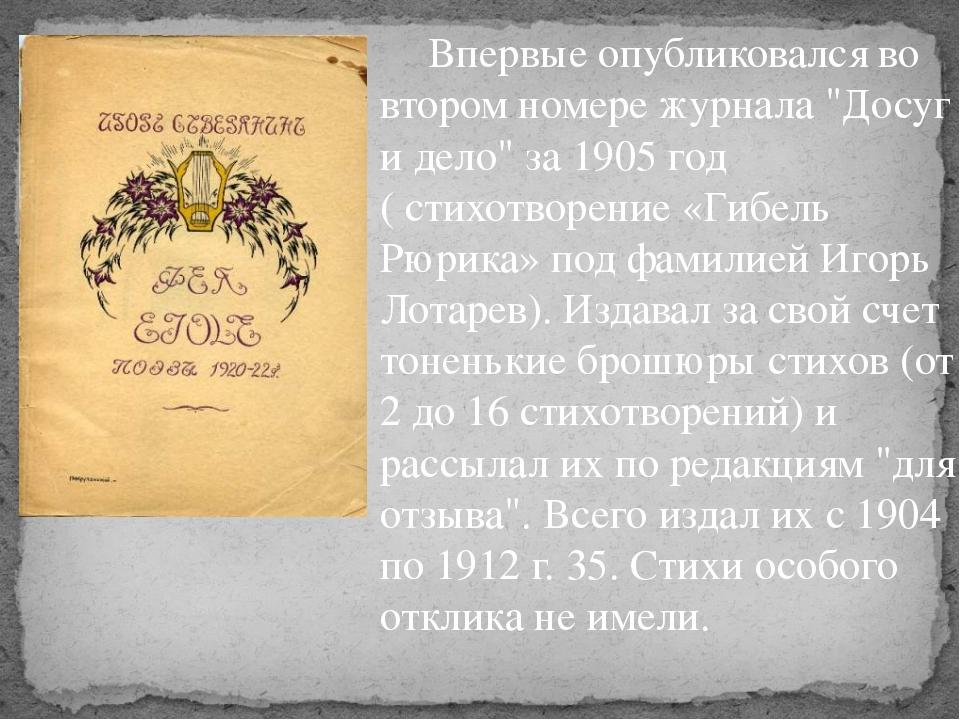 """Впервые опубликовался во втором номере журнала """"Досуг и дело"""" за 1905 год (..."""