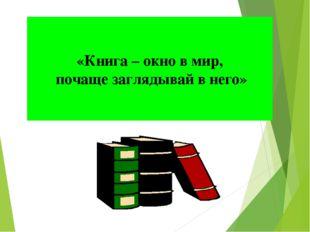«Книга – окно в мир, почаще заглядывай в него»