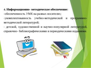 4. Информационно- методическое обеспечение: -обеспеченность УМК на разных но