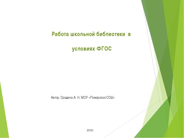 Работа школьной библиотеки в условиях ФГОС     Автор: Средина...