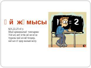 Үй жұмысы § §21,22,25 оқу. Шығармашылық тапсырма: Уақыт, кеңістік және күш ту