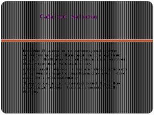 Білімділік:Тұрмыста және техникада инерцияның берілуіне мысалдар келтіре от