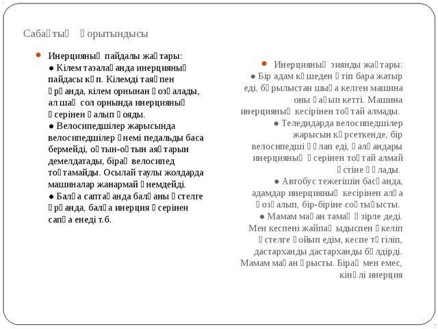 Сабақтың қорытындысы Инерцияның пайдалы жақтары: ● Кілем тазалағанда инерциян...