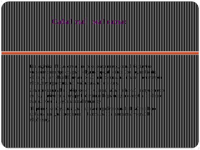 Білімділік:Тұрмыста және техникада инерцияның берілуіне мысалдар келтіре от...