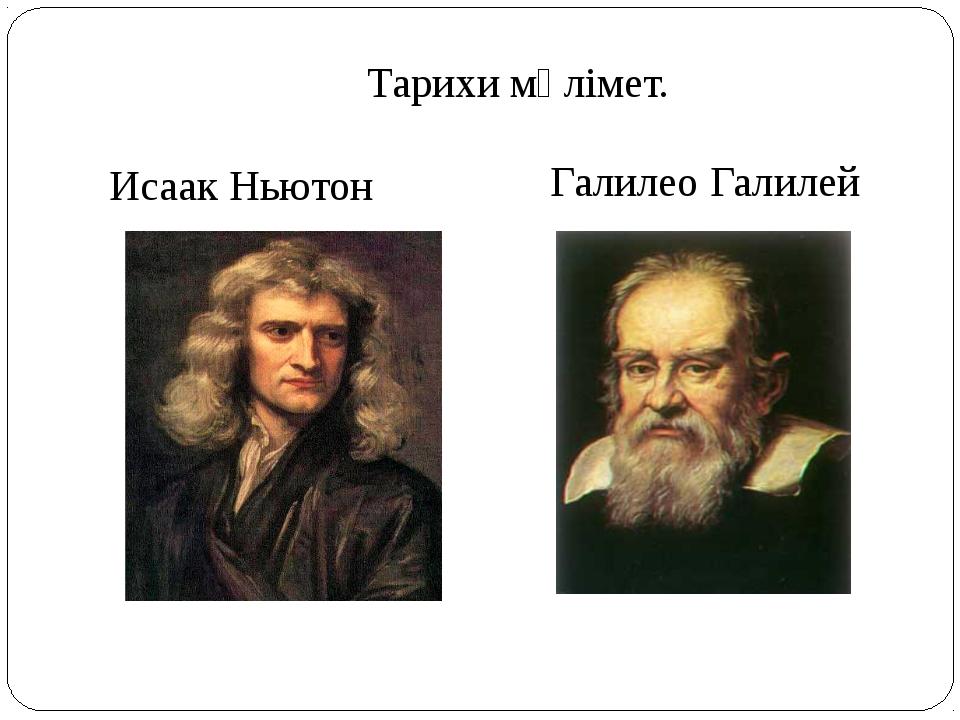 Тарихи мәлімет. Исаак Ньютон  Галилео Галилей