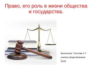 Право, его роль в жизни общества и государства. Выполнила: Толстова С.Т. учит