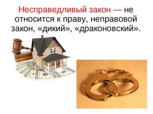 Несправедливый закон — не относится к праву, неправовой закон, «дикий», «драк