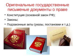 Оригенальные государственные письменые документы о праве Конституция (основно