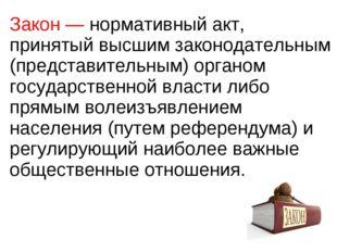 Закон — нормативный акт, принятый высшим законодательным (представительным) о