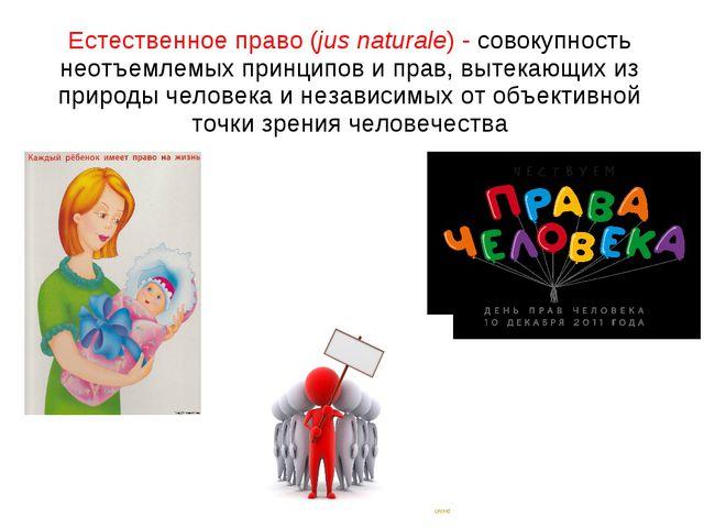 Естественное право (jus naturale) - совокупность неотъемлемых принципов и пра...