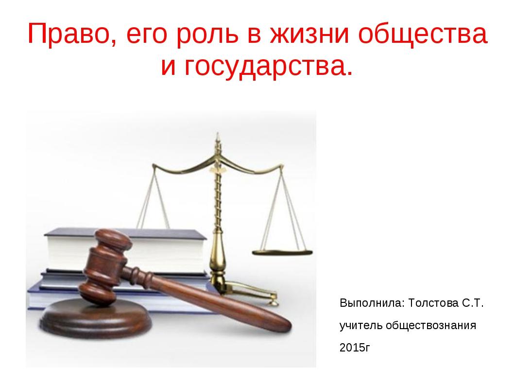 Право, его роль в жизни общества и государства. Выполнила: Толстова С.Т. учит...