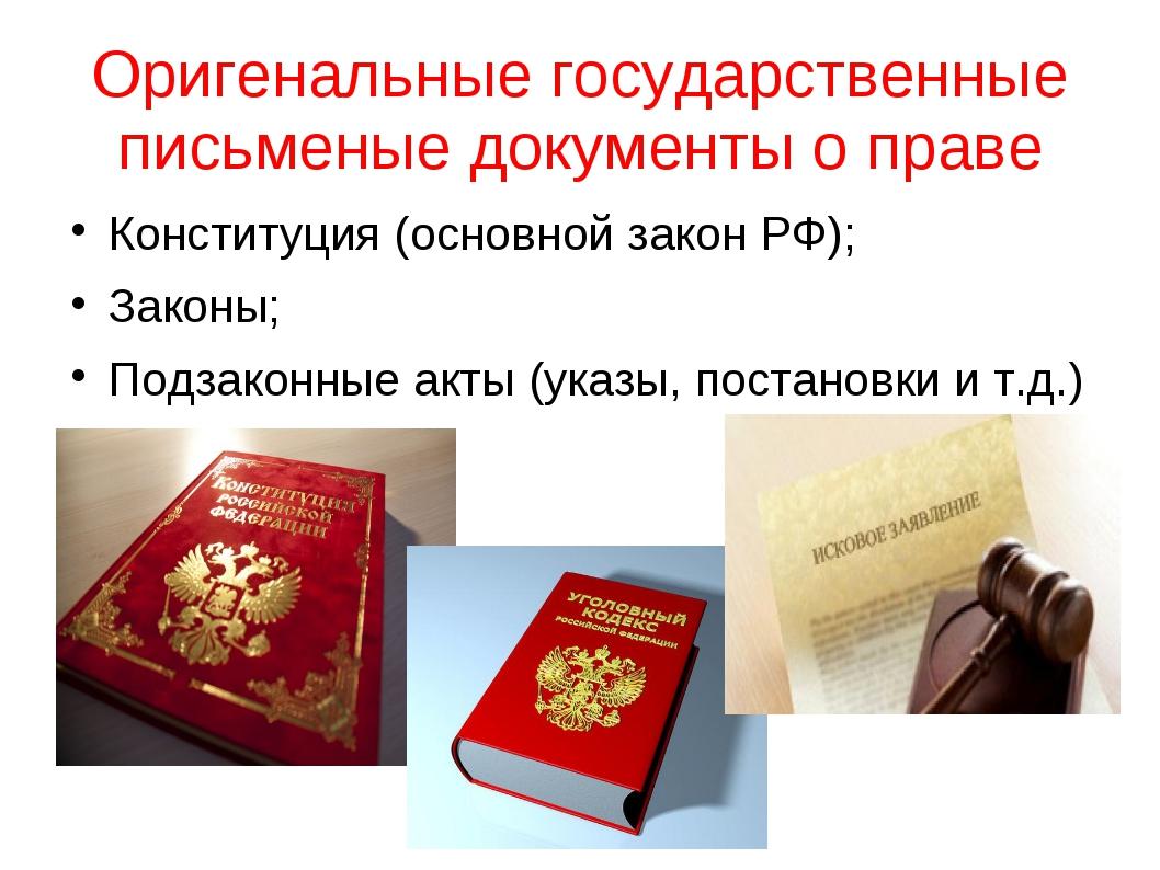 Оригенальные государственные письменые документы о праве Конституция (основно...