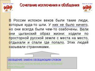 Сочетание исключения и обобщения В России испокон веков были такие люди, кото