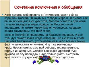 Сочетание исключения и обобщения Хотя детство моё прошло в Пятигорске, сам я