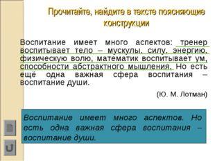 Прочитайте, найдите в тексте поясняющие конструкции Воспитание имеет много ас