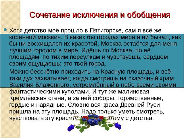 Сочетание исключения и обобщения Хотя детство моё прошло в Пятигорске, сам я...