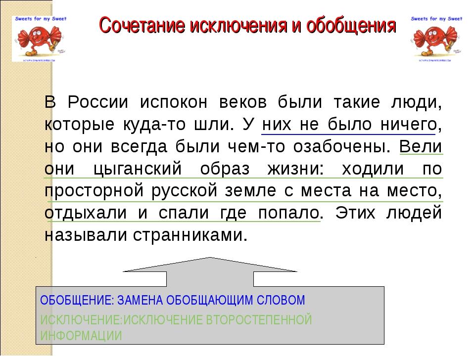 Сочетание исключения и обобщения В России испокон веков были такие люди, кото...