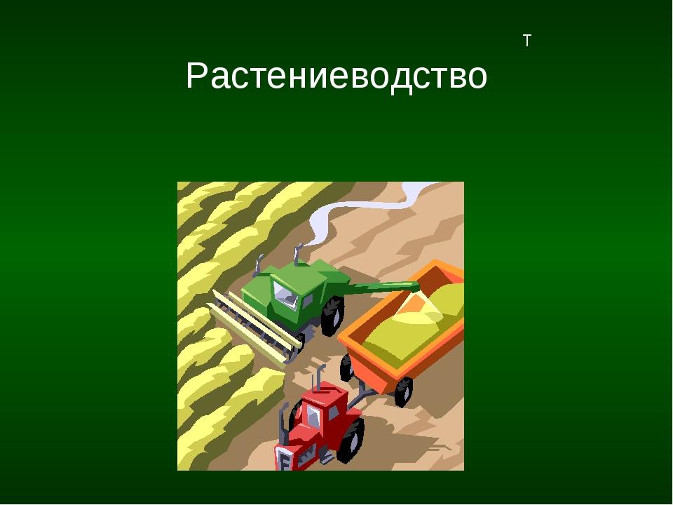 Т Растениеводство