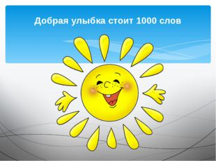 Добрая улыбка стоит 1000 слов