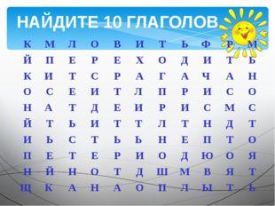 НАЙДИТЕ 10 ГЛАГОЛОВ К М Л О В И Т Ь Ф Р М Й П Е Р Е Х О Д И Т Ь К И Т С Р А Г