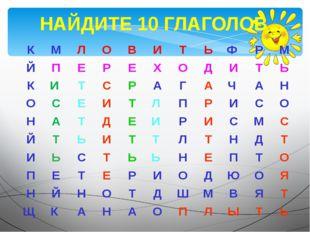НАЙДИТЕ 10 ГЛАГОЛОВ К М Л О В И Т Ь Ф Р М Й П Е Р Е Х О Д И Т Ь К И Т С Р А