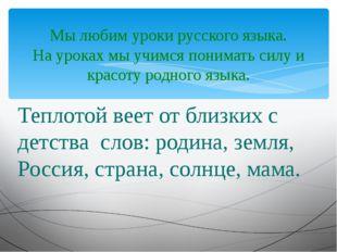 Теплотой веет от близких с детства слов: родина, земля, Россия, страна, солнц