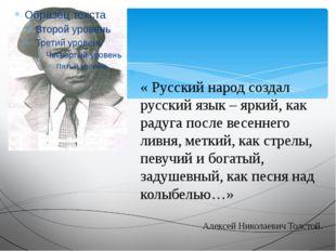 « Русский народ создал русский язык – яркий, как радуга после весеннего ливн