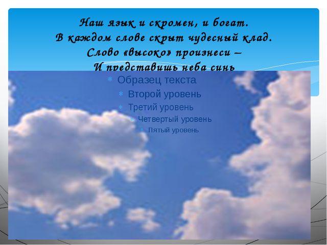 Наш язык и скромен, и богат. В каждом слове скрыт чудесный клад. Слово «высок...